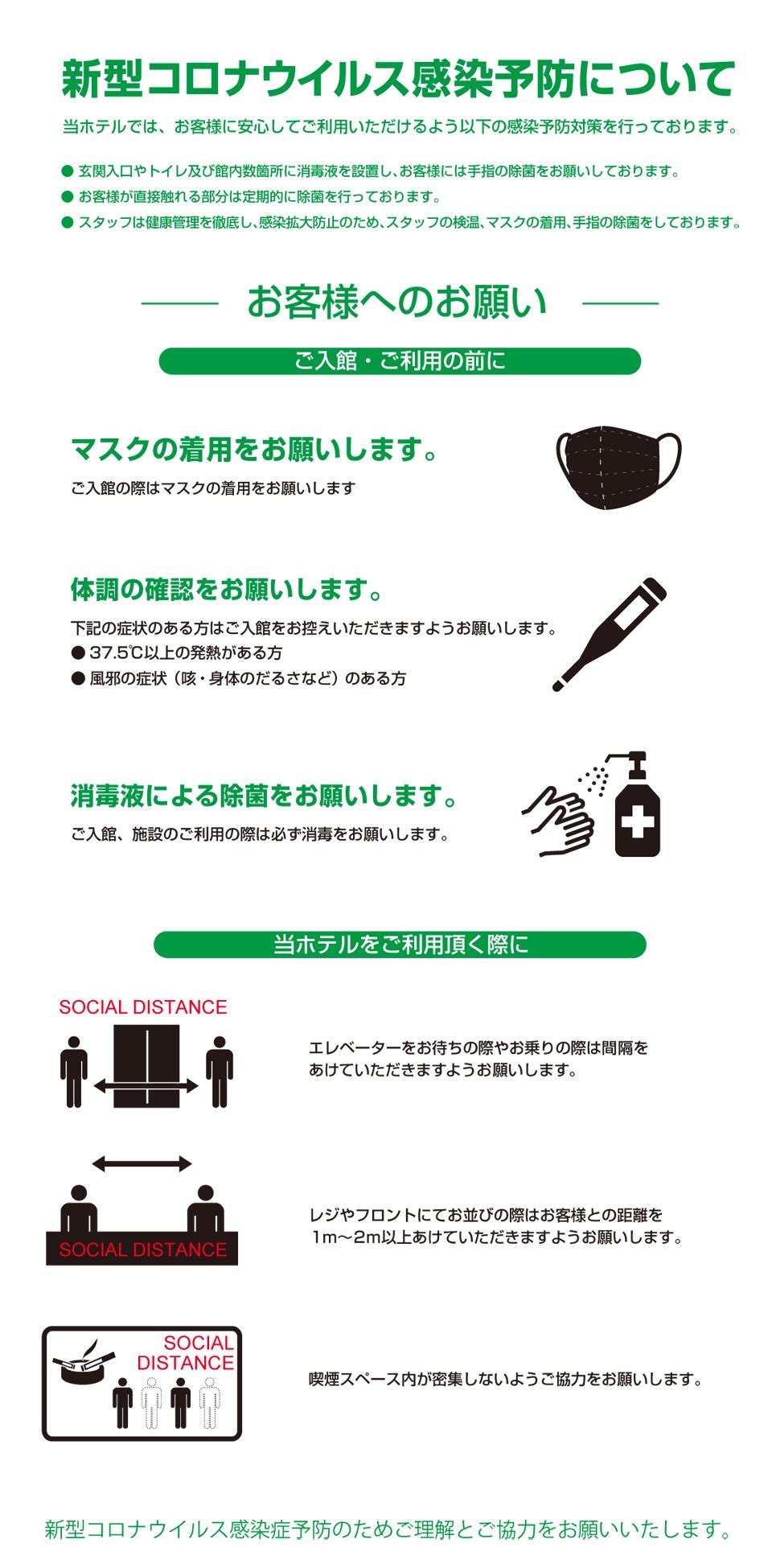 富山 コロナ ウイルス 感染